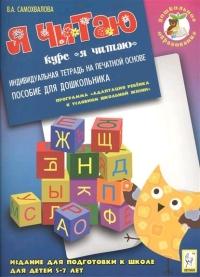 Я читаю. Издание для подготовки к школе для детей 5-7лет. Индивидуальная тетрадь на печатной основе